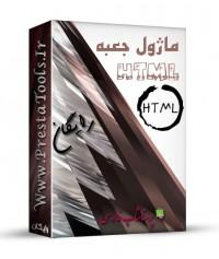 ماژول جعبه HTML پرستاشاپ