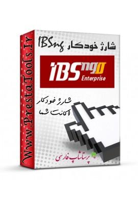 ماژول IbSng پرستاشاپ