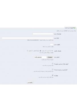 ماژول مدیریت بنر و تبلیغات پرستاشاپ