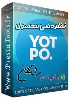 نظر دهی با Yotpo ماژول های رایگان پرستاشاپ