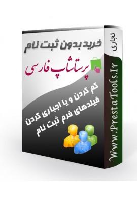 خرید بدون ثبت نام پرستاشاپ ماژول های بخش کاربری پرستاشاپ
