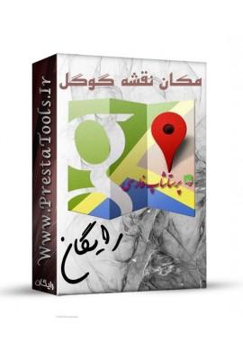 مکان نقشه گوگل پرستاشاپ ماژول های آماری پرستاشاپ