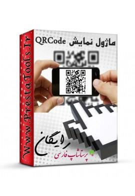 ماژول نمایش QRCode ماژول های آماری پرستاشاپ