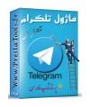 ماژول تلگرام پرستاشاپ