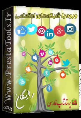 ماژول ورود با شبکه های اجتماعی ماژول های رایگان پرستاشاپ