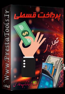 ماژول پرداخت قسطی پرستاشاپ ماژول پرستاشاپ