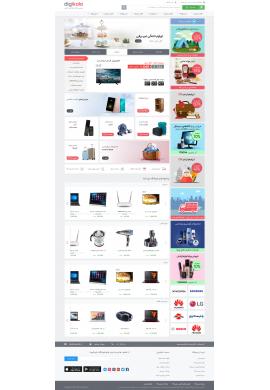 قالب دیجی کالا پرستاشاپ قالب های تجاری پرستاشاپ
