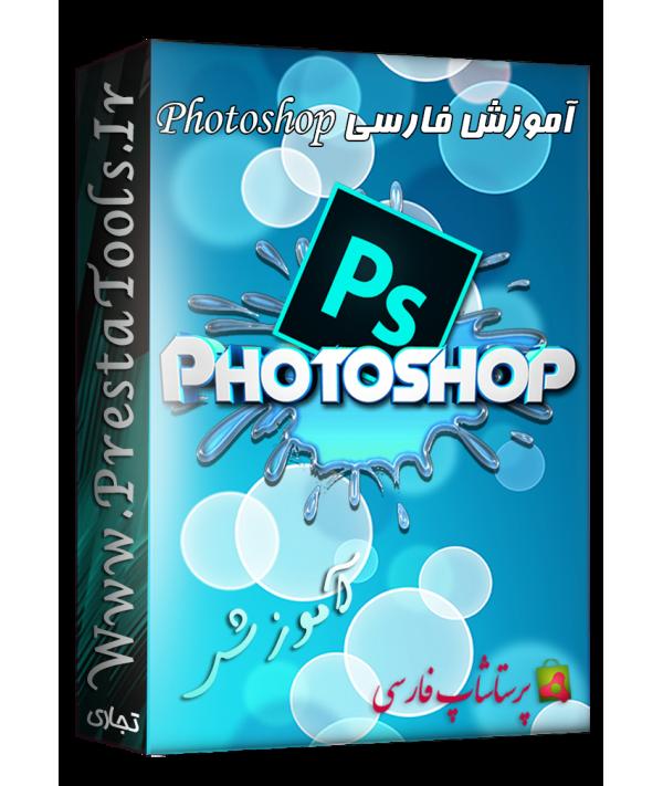 آموزش تصویری فارسی Photoshop آموزش پرستاشاپ