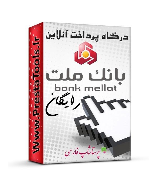 درگاه پرداخت بانک ملت