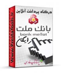 ماژول پرداخت بانک ملت پرستاشاپ