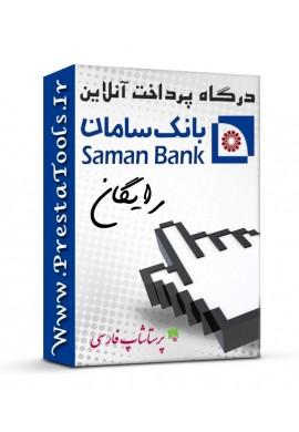 درگاه پرداخت بانک سامان