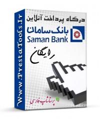 ماژول درگاه پرداخت بانک سامان پرستاشاپ
