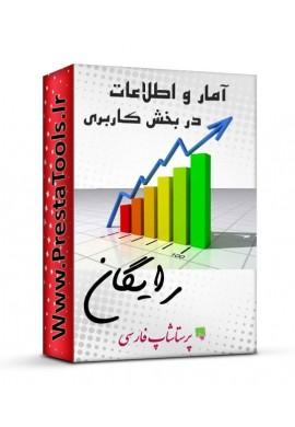 ماژول آمار و اطلاعات پرستاشاپ