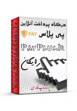 ماژول پرداخت پی پلاس پرستاشاپ ماژول های پرداخت پرستاشاپ