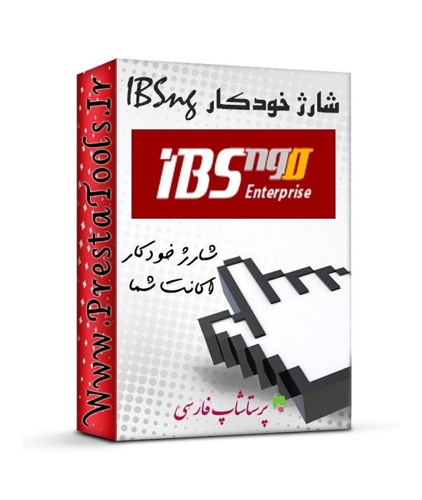 ماژول IbSng پرستاشاپ ماژول پرستاشاپ