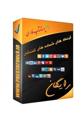 لینک های شبکه های اجتماعی