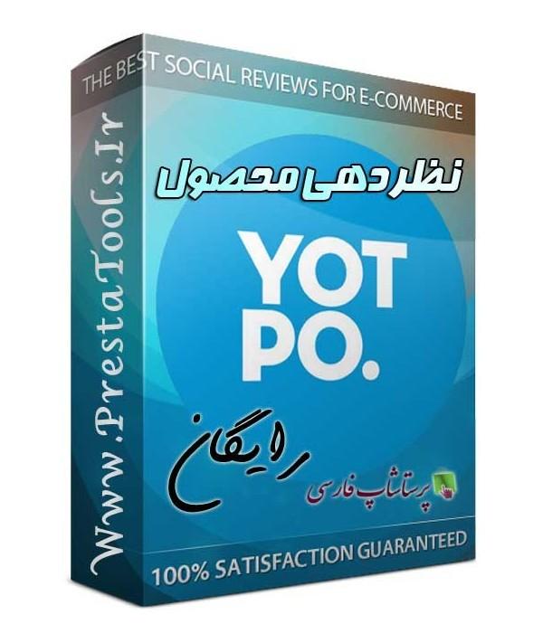نظر دهی با Yotpo