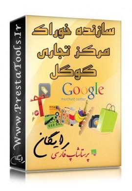 خوراک مرکز تجاری گوگل