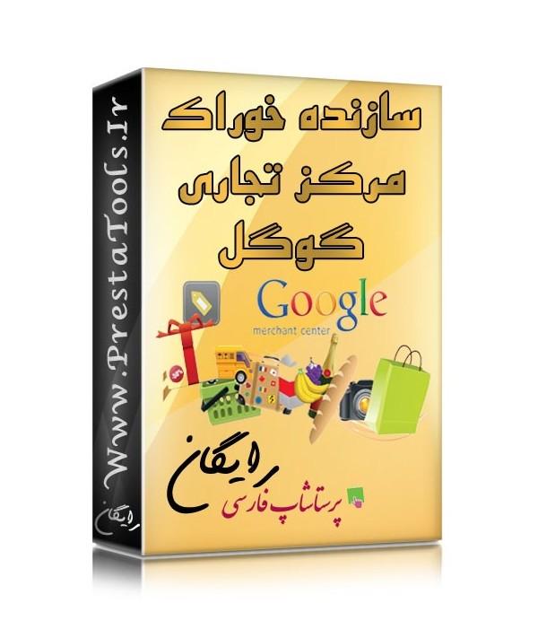 خوراک مرکز تجاری گوگل ماژول های تبلیغاتی پرستاشاپ