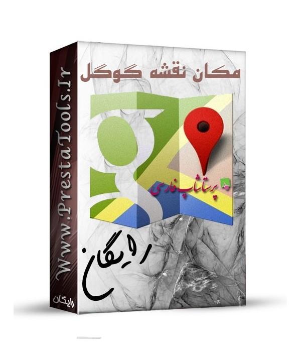 مکان نقشه گوگل پرستاشاپ