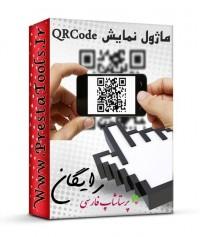 ماژول نمایش QRCode