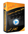 ماژول ویدئوی محصولات پرستاشاپ ماژول های تبلیغاتی پرستاشاپ
