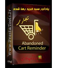 یادآور سبد خرید رها شده پرستاشاپ