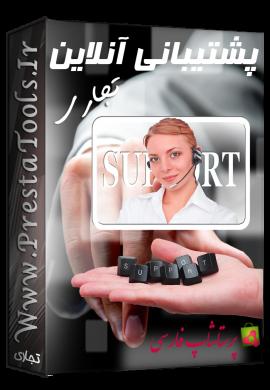 ماژول پشتیبانی آنلاین پرستاشاپ
