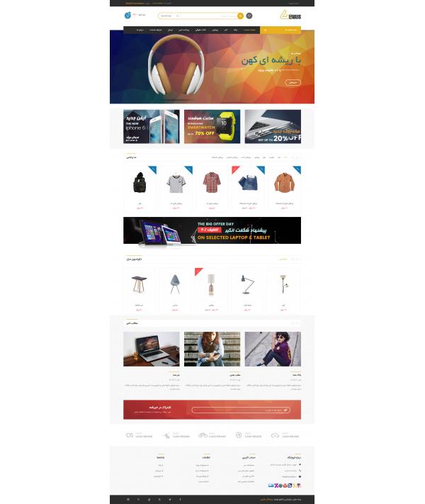 قالب ونوس پرستاشاپ قالب های تجاری پرستاشاپ