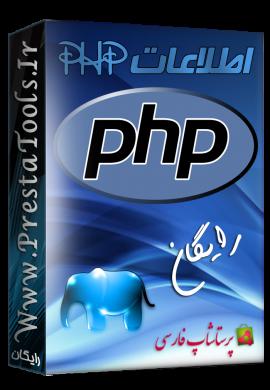 اطلاعات PHP پرستاشاپ