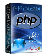 ماژول اطلاعات PHP پرستاشاپ