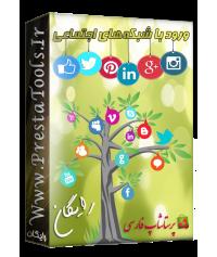 ماژول ورود با شبکه های اجتماعی