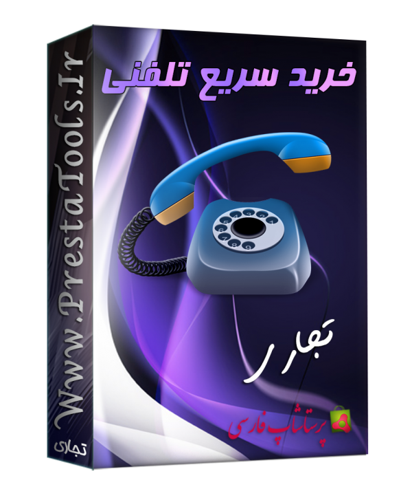 ماژول خرید تلفنی پرستاشاپ ماژول پرستاشاپ