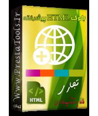 بلوک HTML پیشرفته پرستاشاپ