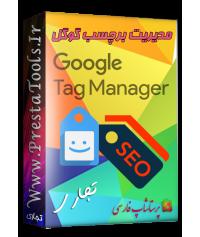 ماژول مدیریت برچسب گوگل