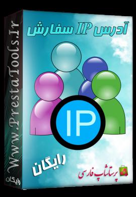 آدرس IP سفارش پرستاشاپ ماژول های بهینه سازی پرستاشاپ