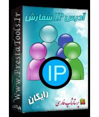 آدرس IP سفارش پرستاشاپ