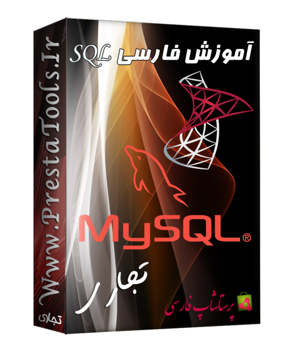 آموزش تصویری فارسی SQL Server آموزش پرستاشاپ