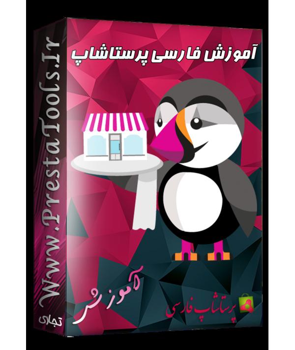 آموزش فارسی پرستاشاپ خدمات و پشتیبانی پرستاشاپ