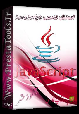 آموزش تصویری فارسی جاوا اسکریپت آموزش پرستاشاپ