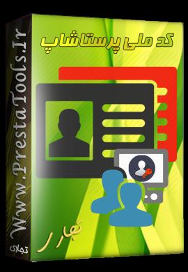 ماژول کد ملی پرستاشاپ ماژول پرستاشاپ