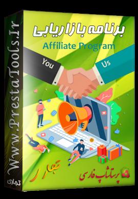 برنامه بازاریابی پرستاشاپ ماژول پرستاشاپ