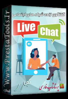 گفتگوی زنده شبکه های اجتماعی ماژول پرستاشاپ