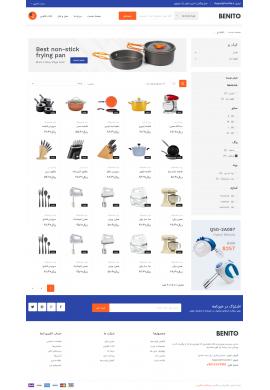 قالب گلنار پرستاشاپ قالب های تجاری پرستاشاپ