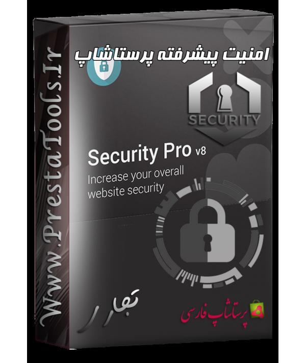 امنیت پیشرفته پرستاشاپ ماژول پرستاشاپ