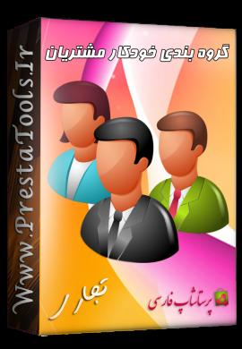 پرستاشاپ گروه بندی خودکار مشتریان