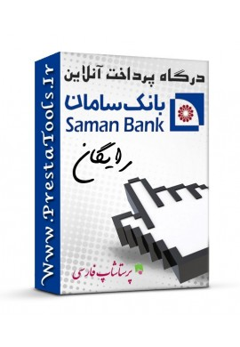 ماژول درگاه پرداخت بانک سامان پرستاشاپ ماژول های پرداخت پرستاشاپ
