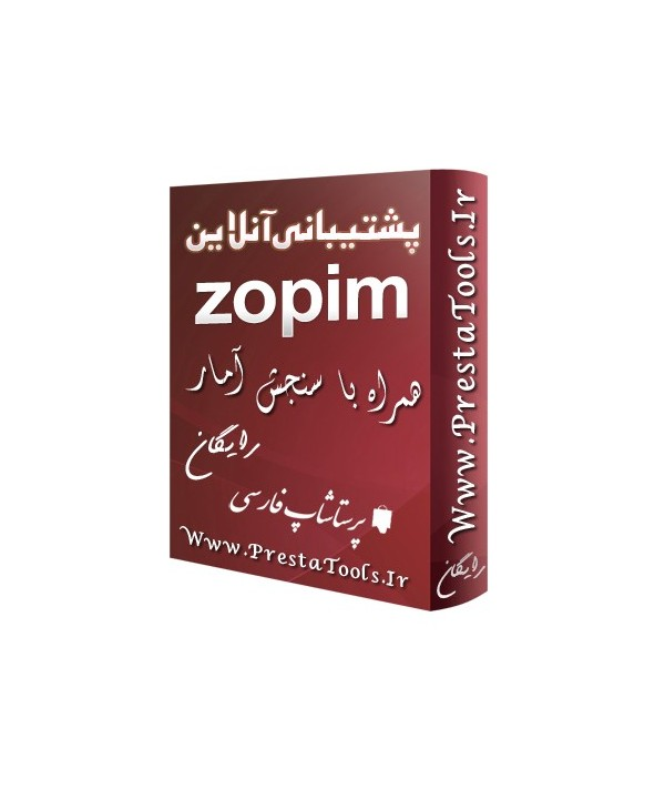 ماژول پشتیبانی آنلاین zopim ماژول های رایگان پرستاشاپ
