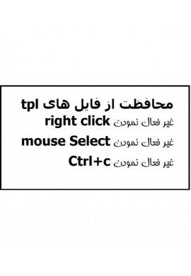 محافظت از فایل های TPL پرستاشاپ ماژول های رایگان پرستاشاپ