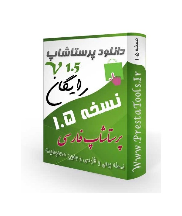 دانلود پرستاشاپ فارسی دانلود پرستاشاپ 1.5